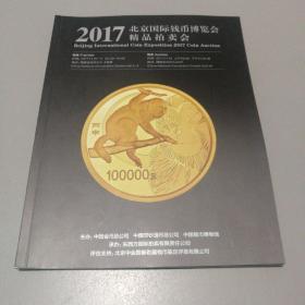 2017北京国际钱币博览会精品拍卖会