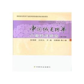 中国绒毛用羊产业经济研究