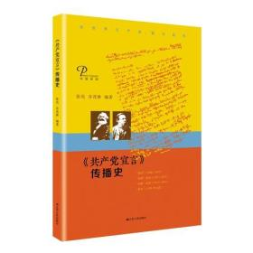 jsrm------凤凰原创    中产党宣言传播史  精装