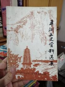 丰润文史资料选辑  第十二辑(12)