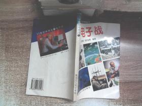 电子战 20世纪特殊战丛书