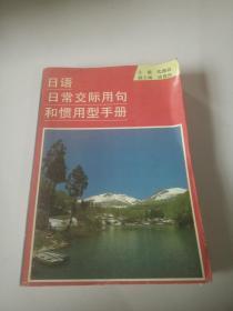 日语 日常交际用语和惯用型手册