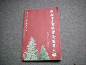 淮安市工商联(商会)百年志略(1903-2002)