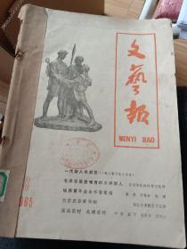 文艺报1965-(8-12)