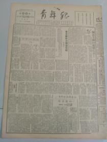 青年报,1950年8月30日。本期一张。制裁美国的挑衅行为。写给失学失业的青年朋友。
