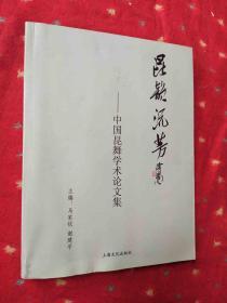 昆韵流芳——中国昆舞学术论文集