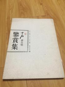 中石书自嘲鉴赏集