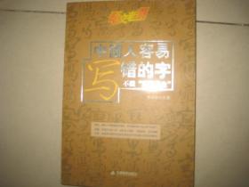 中国人容易写错的字   BD  7081