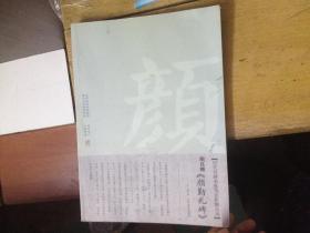 (历代名碑名帖笔法析解丛书)颜真卿(颜勤礼碑)