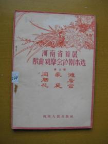 河南省首届戏曲观摩会演剧本选(第三辑)