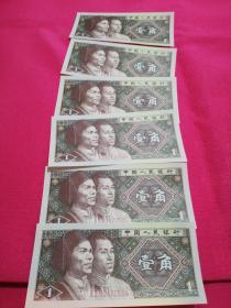 纸币壹角(连号共6张)
