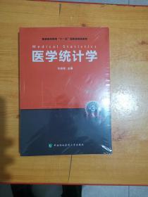 医学统计学 仇丽霞  第3版
