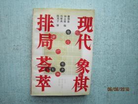 现代象棋排局荟萃  2574