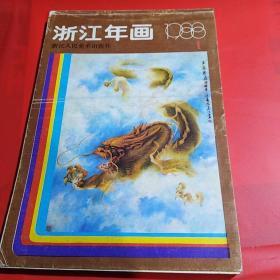 浙江年画 1988(1 )(一版一印)品相如图