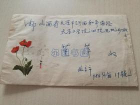 六十年代实寄信封    及原信件一封   (为母亲写给女儿的家信)