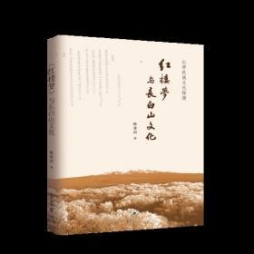 《红楼梦》与长白山文化