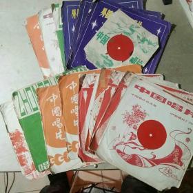 老唱片16张不重复 中国唱片13张,外国唱片3张  全是6几8几年的老唱片
