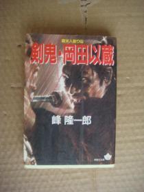 (日文原版小说) 剑鬼-冈国以藏