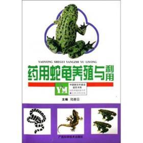 药用蛇龟养殖与利用