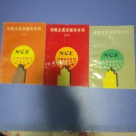 新概念英语辅导教材2,3,4册(合)