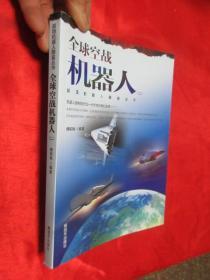 全球空战机器人  (战场机器人图鉴丛书)   【2】 【小16开】