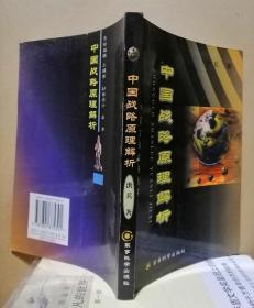 中国战略原理解析