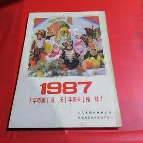 1987 年历画 月历 年历卡 缩样(一版一印)品相如图