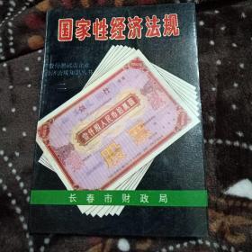 国家性经济法规(2)