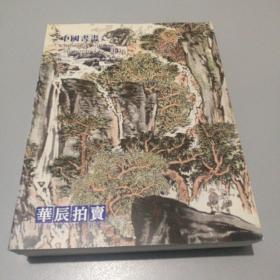 华辰二00四年秋季拍卖会 中国书画(一.二.三)