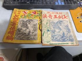 七剑三奇侠续编(民国十三年)上下2册全,下册缺封底如图