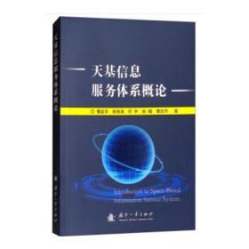 天基信息服务体系概论