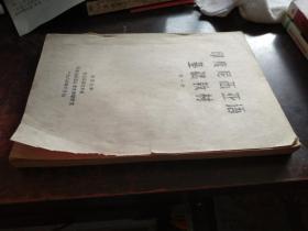 印度尼西亚语基础教材 (第一册 油印本)