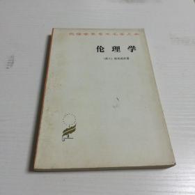 伦理学(汉译世界名著)1983年版