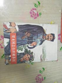 贺龙同志在洪湖苏区 1978年16开彩印 程宝泓 作