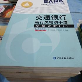 交通银行新行员培训手册 学员分册(下)