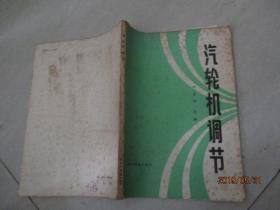 汽轮机调节  华中工学院出版社    实物图  正版现货    31号柜