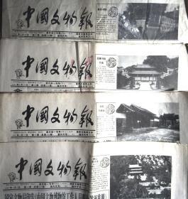 中国文物报 1997年4月 第14.15.16.17期