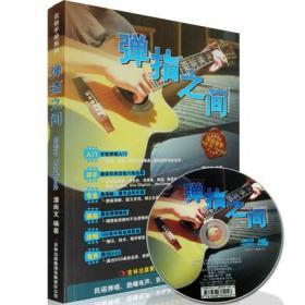 正版 弹指之间(附光盘1张)完全自学 潘尚文   吉林出版
