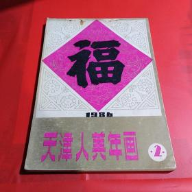 1986年天津人美年画缩样(2)(一版一印)品相如图