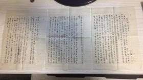 民国毛笔蝇头小楷老手稿 1948年湖北省立农学院张力田《铀矿的分布在中国》手稿三页 纸是日军遗留下来的(东京 小津纳 陆军用纸)作者拳拳之心 殷殷之情 今日读之  令人感慨