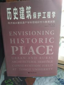 历史建筑保护工程学(同济城乡建筑遗产学科领域研究与教育探索)2014年10月一版一印2100册