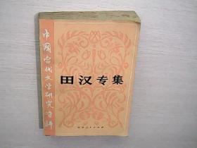 中国当代文学研究资料-田汉专集