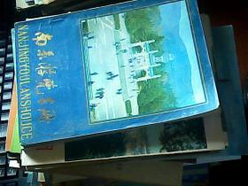 南京游览手册