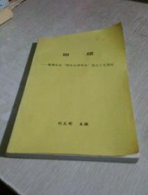 """回顾  隆重纪念""""英汉比译学会""""成立十五周年"""