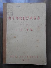 1978年【山东历代自然灾害志,第二分册:干旱(初稿)】油印本