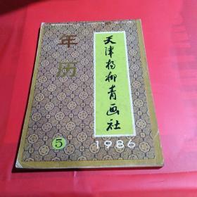 天津杨柳青画社1986年历(5)(一版一印)品相如图
