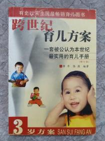 跨世纪育儿方案:3岁方案