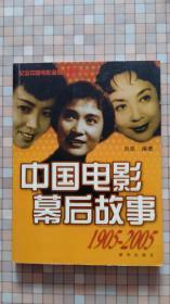中国电影幕后故事(作者签名本)