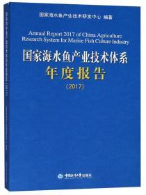 国家海水鱼产业技术体系年度报告(2017)