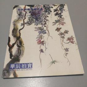 华辰2004年秋季拍卖会 怡然阁藏中国书画